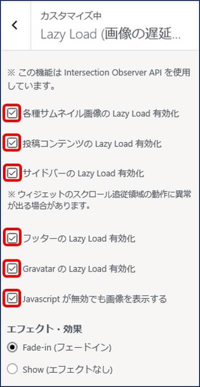「カスタマイズ(外観)」→「Lazy Load(画像の遅延読み込み)」で、【Lazy Load の有効化】全てにチェックを入れる