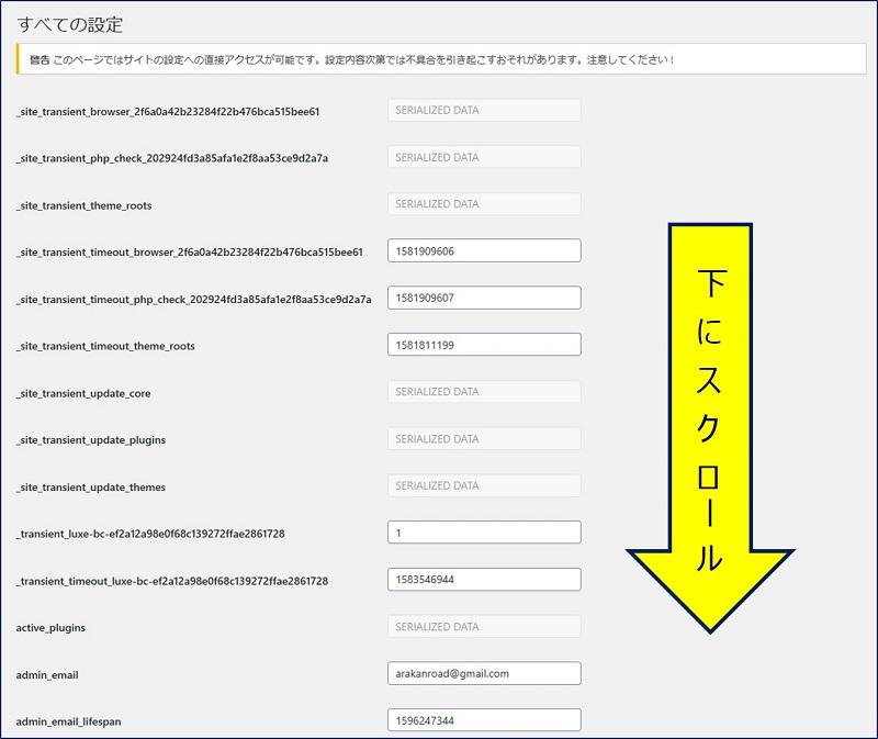 「option.php」で設定されている、全ての項目が表示される