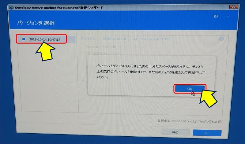バージョンを選択すると、スペースが不足しているというメッセージが出るので、「OK」をクリックして戻る