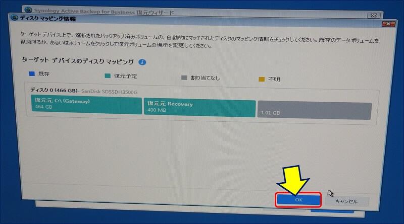 「ターゲット デバイスのディスクマッピング」に選択したパーティションが『復元元』として表示されるので、「OK」をクリックする