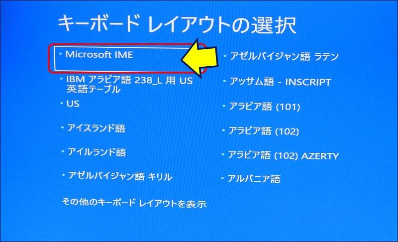 キーボードの選択画面が出たら、「Microsoft IME」を選択する