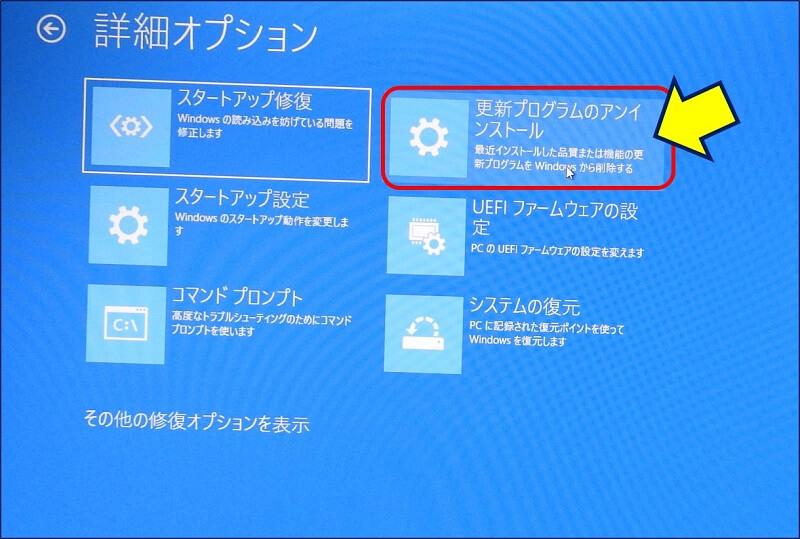 詳細オプション画面から、「更新プログラムのアンインストール」を選択する
