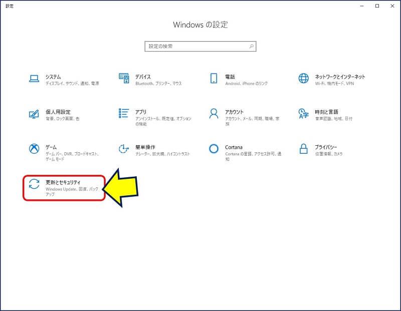 Windows の設定画面から、「更新とセキュリティ」を選択する
