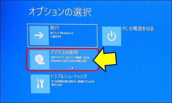 オプションの選択画面から、「デバイスの使用」を選択すると・・・