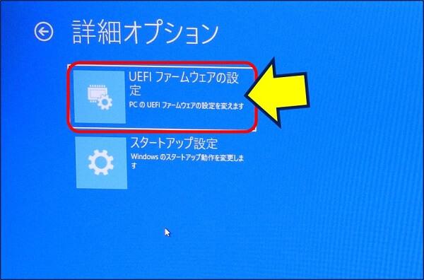 詳細オプションの画面から、「UEFI ファームの設定」を選択すると・・・