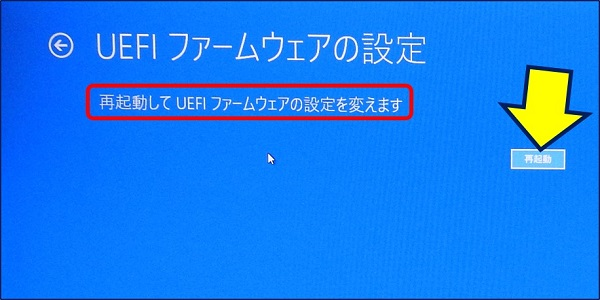 「BIOSの設定画面」を立ち上げることが出来る