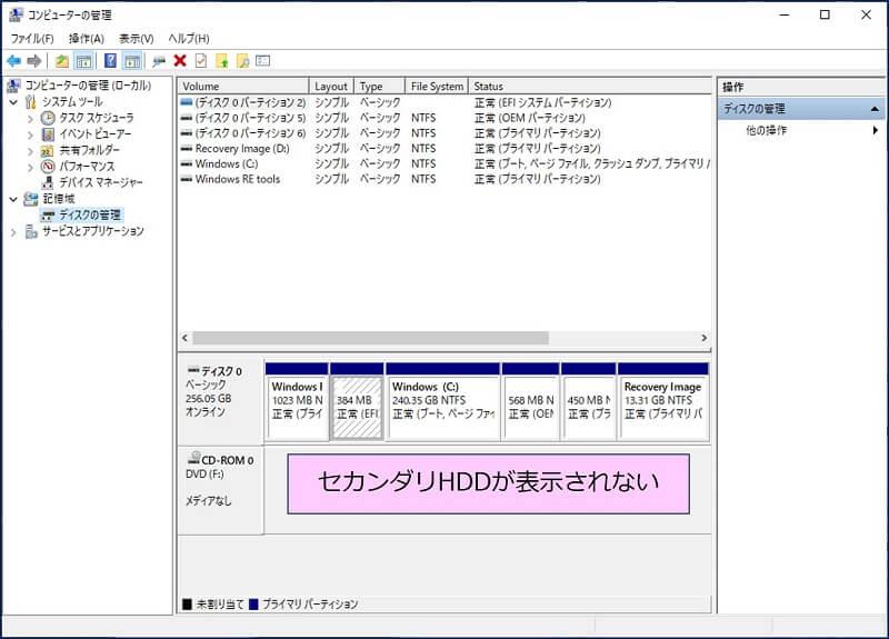 「ディスクの管理」にHDD/SSDが表示されない