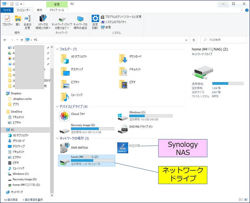 Synolog NASを使用しており、ネットワークドライブを割り当てている状態