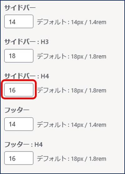 ついでに、タイトルの文字サイズを小さくする。「カスタマイズ(外観)」→「文字サイズ 」→「サイドバー:H4」の値を変更。