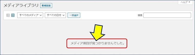 しかし、FTPで、ディレクトリ「/wp-contents/wp-uploads」の中に、画像をアップロードしただけでは、メディアライブラリには何も表示されない