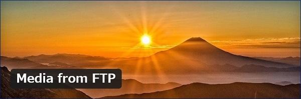 FTPでアップロードした画像を、メディアとして認識させてくれる「Media from FTP」というプラグインがある