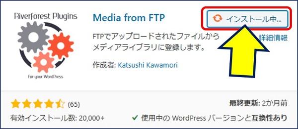 「Media from FTP」のインストールと有効化を行う