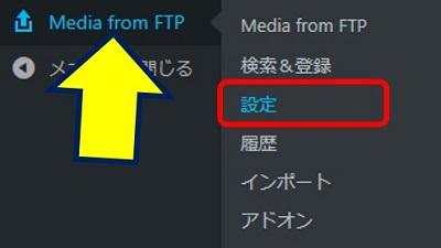 左側のメニューに「Media from FTP」が表示されるので、その中から「設定」をクリックする