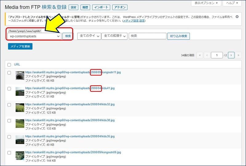 「検索&登録」画面に移り、アップロードした画像フォルダを指定して「検索」をクリックすると、アップロードした画像の一覧が表示される