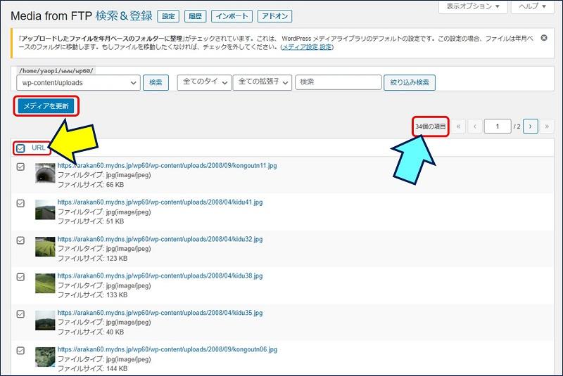 「URL」欄にチェックを入れると【34個の項目】と、アップロードした画像数が表示される。「メディアを更新」をクリックする