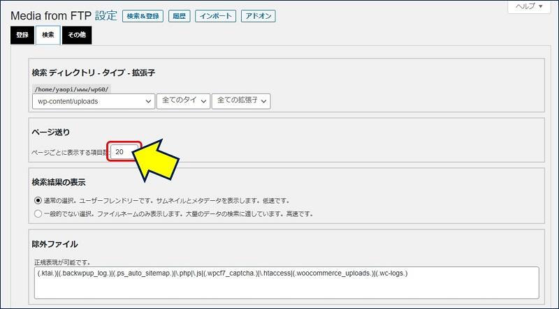 1ページに表示される項目数は、「検索」タブの【ページ送り】にある「ページごとに表示する項目数」で設定できる