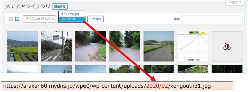 登録された画像を、「メディアライブラリ」で確認すると、正常に表示される。登録されたフォルダーは、「現在の日付」の【/2020/02/】になった。