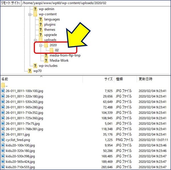 日時を【2008-04-09】に設定したにもかかわらず、アップロード先のフォルダは【/2020/02/】という結果になった
