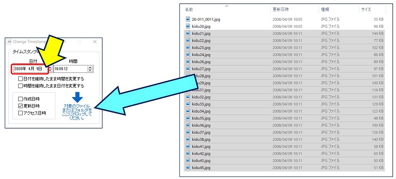「Change Timestamp」を使って、画像ファイルの更新日を【2008年04月09日】に変更