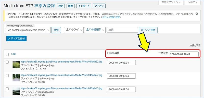 更新日を【2008年04月09日】に変更した画像ファイルをアップロードして検索してみると、画像一覧の上部バーに『日時を編集 ・・・ 一括変更』欄が表示されるようになった。