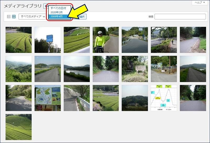 登録された画像を「メディアライブラリ」で確認すると、【2008年4月】で正常に表示される