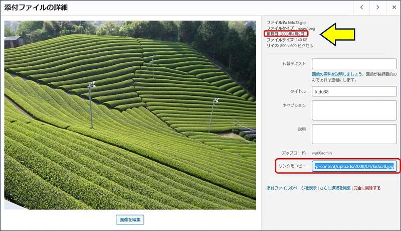画像ファイルの詳細を確認してみると、更新日が【2008年4月9日】で、リンク先も正しく設定されている