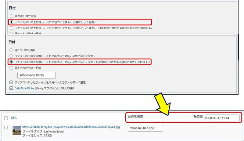 アップロードするファイルの【日付】設定を、「ファイルの日時を取得し、・・・」に設定すると、『日時を編集 ・・・ 一括変更』欄が表示される
