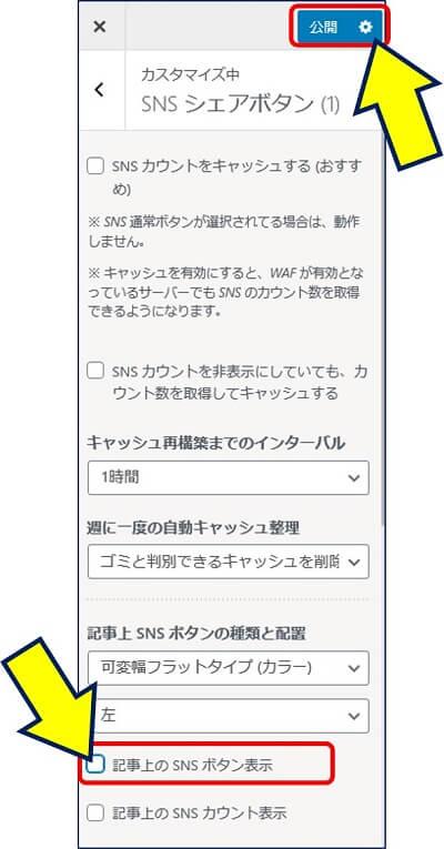 先ずは「記事上」のSNSシェアボタンを非表示にすべく、「カスタマイズ(外観)」→「SNS シェアボタン (1) 」をクリックし、【記事上の SNS ボタン表示】のチェックを外し「公開」をクリックする