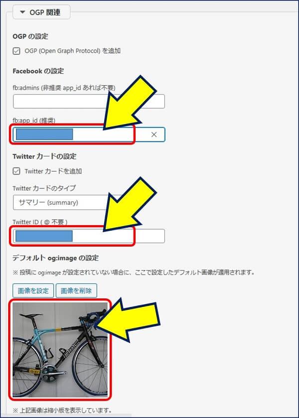 「Luxeritas」→「カスタマイズ」を選択し、「OGP」タブで【fb:app_id (推奨)】、【Twitter ID ( @ 不要 )】、【デフォルト OGP 画像】の設定を行う
