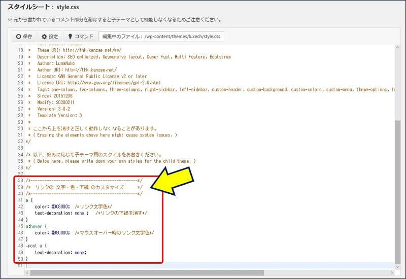 リンク文字の色と下線のCSSを追記する