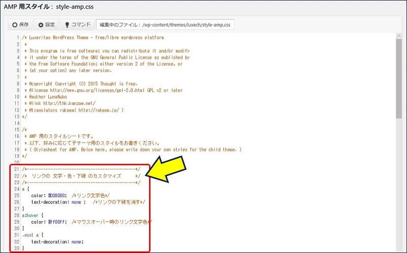 同じように、AMPのCSS【style-amp.css】にも追記する