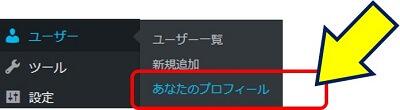 管理画面の「ユーザー」から、「あなたのプロフィール」を開く