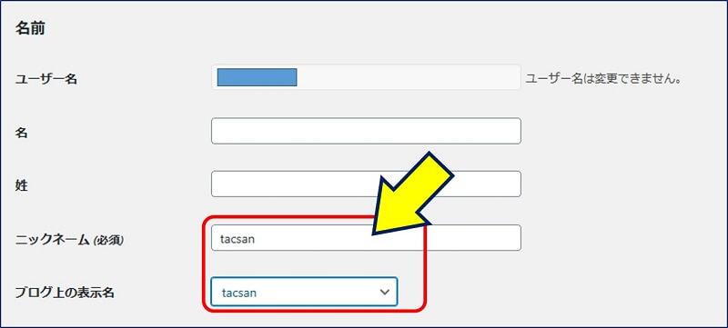 ニックネームを登録し「ブログ上の表示名」を登録したニックネームに変更する