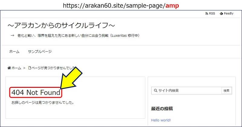 「/amp」でのアクセスがあると、【404 Not Found】になるのでAMPの設定を行う