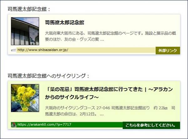上:外部リンク、下:内部リンクでデザインを変えた例