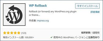 プラグイン『WP Rollback』をインストールして、有効化する