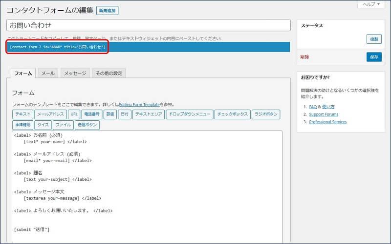 コンタクトフォームのショートコードが変更になるので、ショートコードを埋め込んでいる固定ページを修正する