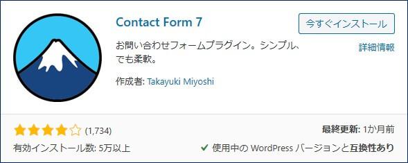 プラグイン『Contact Form 7』を停止&削除した後、再度インストールしてみたが、この方法では解決しなかった