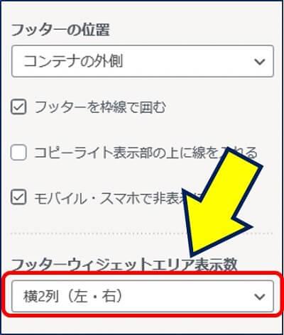 「カスタマイズ(外観)」→「ヘッダー / フッター」→「フッターウィジェットエリア表示数」で、【横2列(左・右)】を選択する
