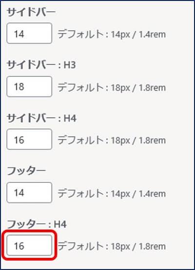 ついでに、タイトルの文字サイズを小さくする。「カスタマイズ(外観)」→「文字サイズ 」→「フッター:H4」の値を変更。