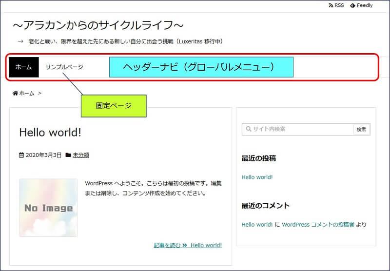 グローバルメニューは、固定ページでメニュー項目を作ることが出来る