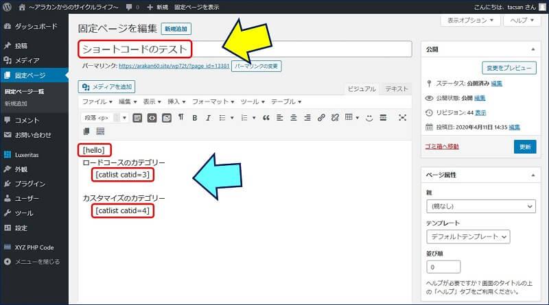 作成したショートコードが、正しく動作するかテストするための固定ページを作成
