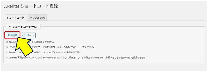 ショートコード登録画面が表示されるので、「新規追加」をクリックする