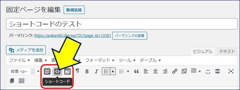 Luxeritasで固定ページの編集画面を開くと、ツールバーにショートコードのアイコンが追加されている