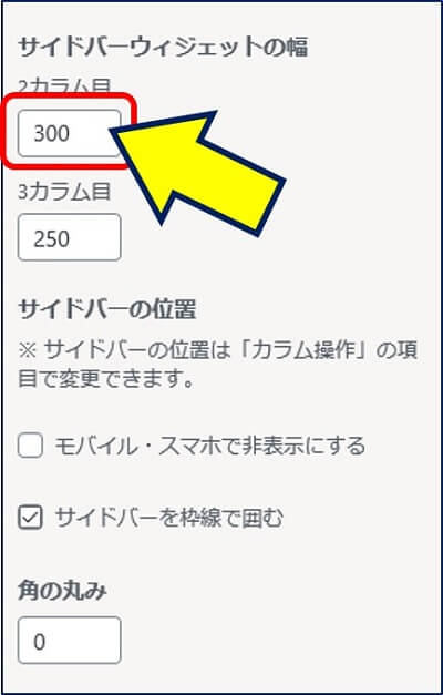 「カスタマイズ(外観)」→「コンテンツ領域とサイドバー」クリックし、「サイドバーウィジェットの幅」を変更する