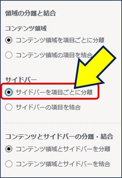 「カスタマイズ(外観)」→「カラム操作」をクリックし、「領域の分離と結合」→「サイドバー」→「サイドバーを項目ごとに分離」を選択する