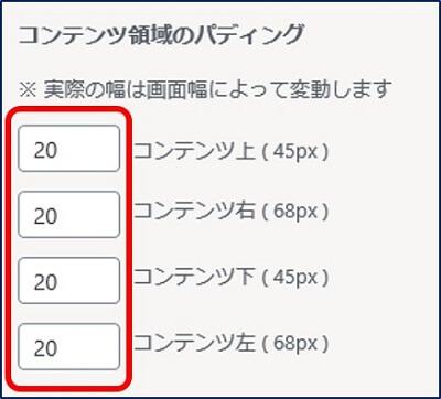 「カスタマイズ(外観)」→「コンテンツ領域とサイドバー」をクリックし、「コンテンツ領域のパディング」を変更する