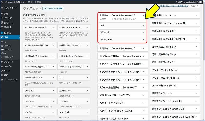 Luxeritasのサイドバーは、デフォルトでは「汎用サイドバー(タイトルH3タイプ)」に3つのウィジェットが設定されている
