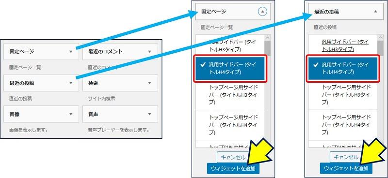 追加したいウィジェットを開き、配置したい場所「汎用サイドバー(タイトルH4タイプ)」を選択し、「ウィジェットを追加」をクリックすれば設置出来る
