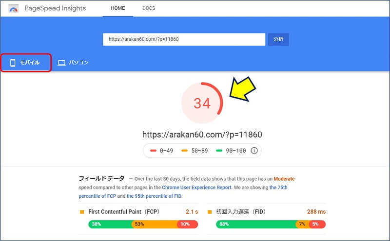 画像が多いページを「PageSpeed Insights」で測定してみると、低速の「34」と極めて遅いスコアになる